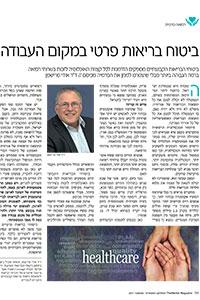 "ד""ר אוד פרישמן בעיתון THE MARKER"