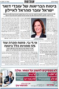ביטוח-הבריאות-של-עובד-דואר-ישראל-עובד-מהראל-לאיילון