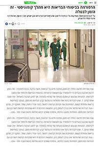 הרפורמה-בביטוחי-הבריאות-היא-מהלך-קומוניסטי---זה-הזמן-לבטלה