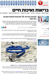 לקראת-בחירות--10-פתרונות-להצלת-מערכת-הבריאות