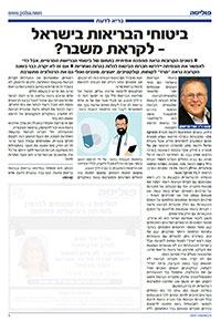 ביטוחי הבריאות בישראל - לקראת משבר