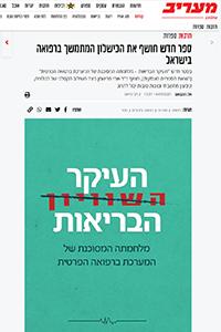 ספר חדש חושף את הכישלון המתמשך ברפואה בישראל
